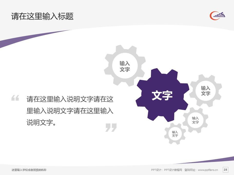 哈尔滨铁道职业技术学院PPT模板下载_幻灯片预览图25