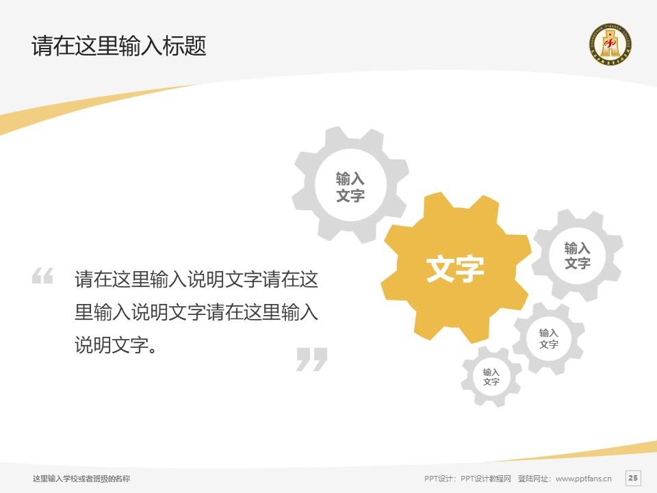 长春金融高等专科学校PPT模板_幻灯片预览图25