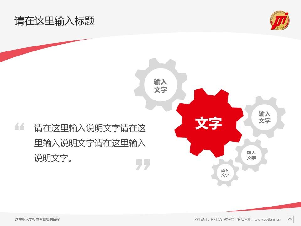牡丹江大学PPT模板下载_幻灯片预览图25