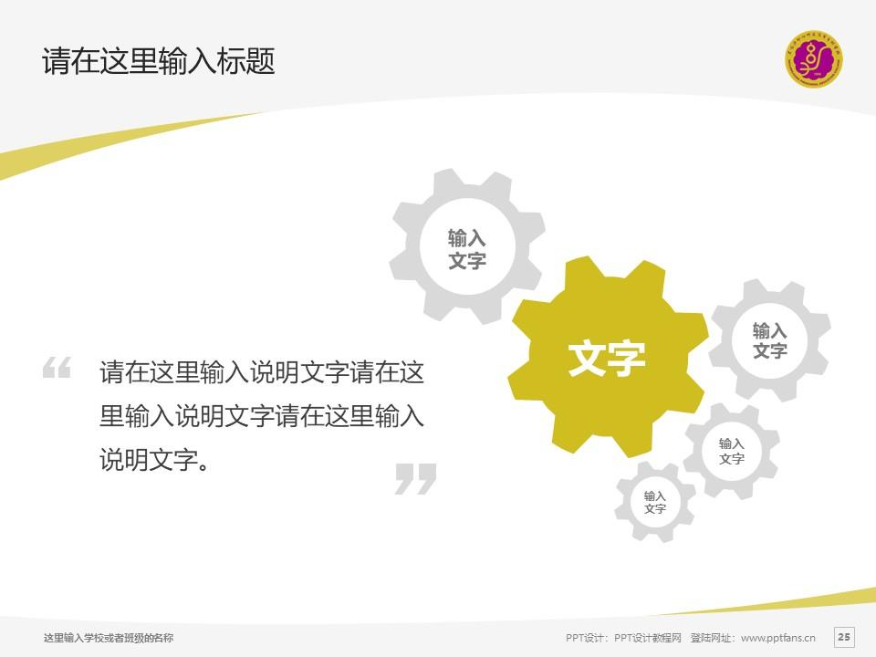 黑龙江幼儿师范高等专科学校PPT模板下载_幻灯片预览图25