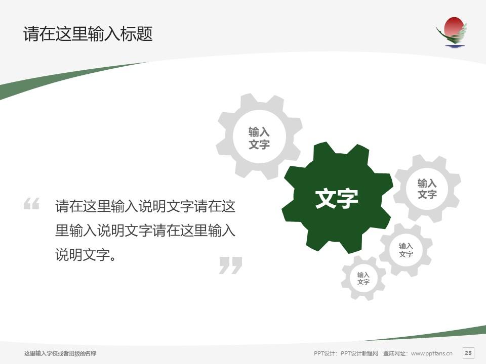 鹤岗师范高等专科学校PPT模板下载_幻灯片预览图25