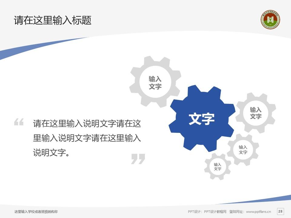 黑龙江艺术职业学院PPT模板下载_幻灯片预览图25