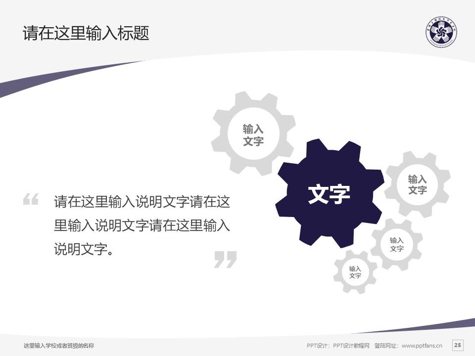吉林工程技术师范学院PPT模板_幻灯片预览图25