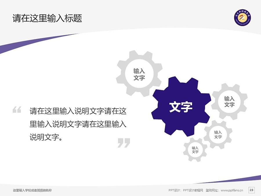 佳木斯职业学院PPT模板下载_幻灯片预览图25