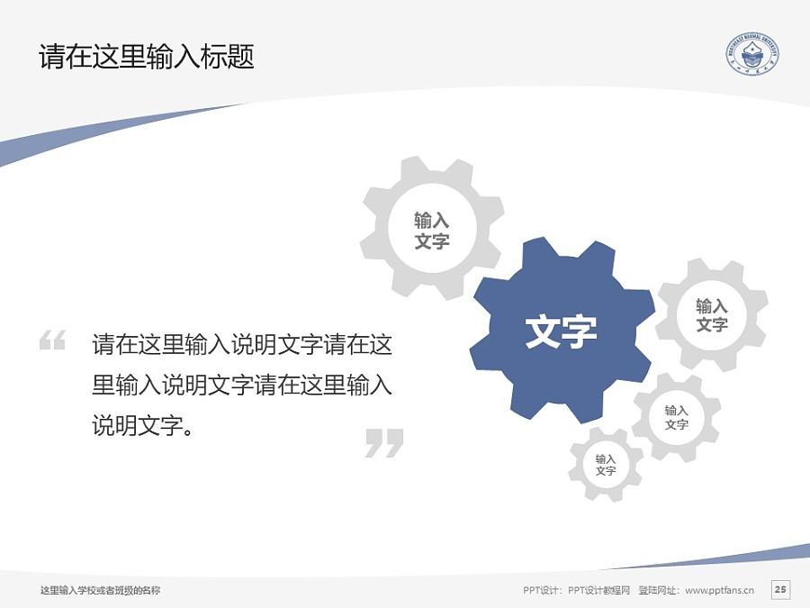 东北师范大学PPT模板_幻灯片预览图25