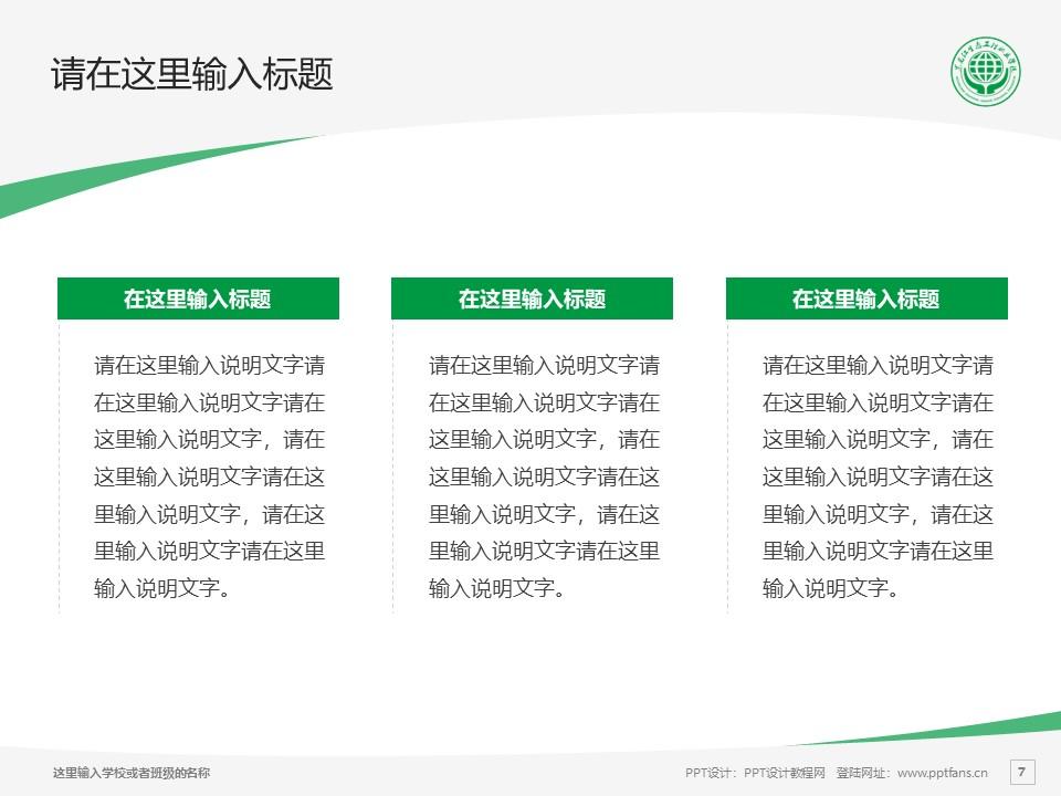 黑龙江生态工程职业学院PPT模板下载_幻灯片预览图7