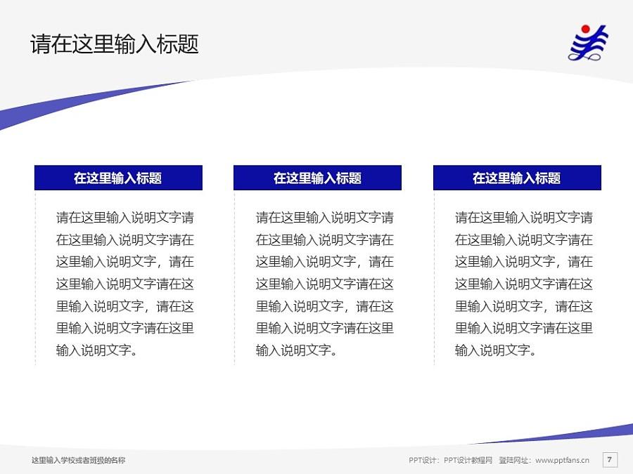 黑龍江三江美術職業學院PPT模板下載_幻燈片預覽圖7