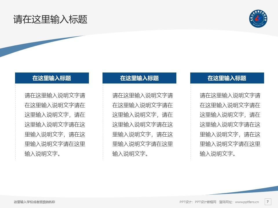 黑龙江旅游职业技术学院PPT模板下载_幻灯片预览图7