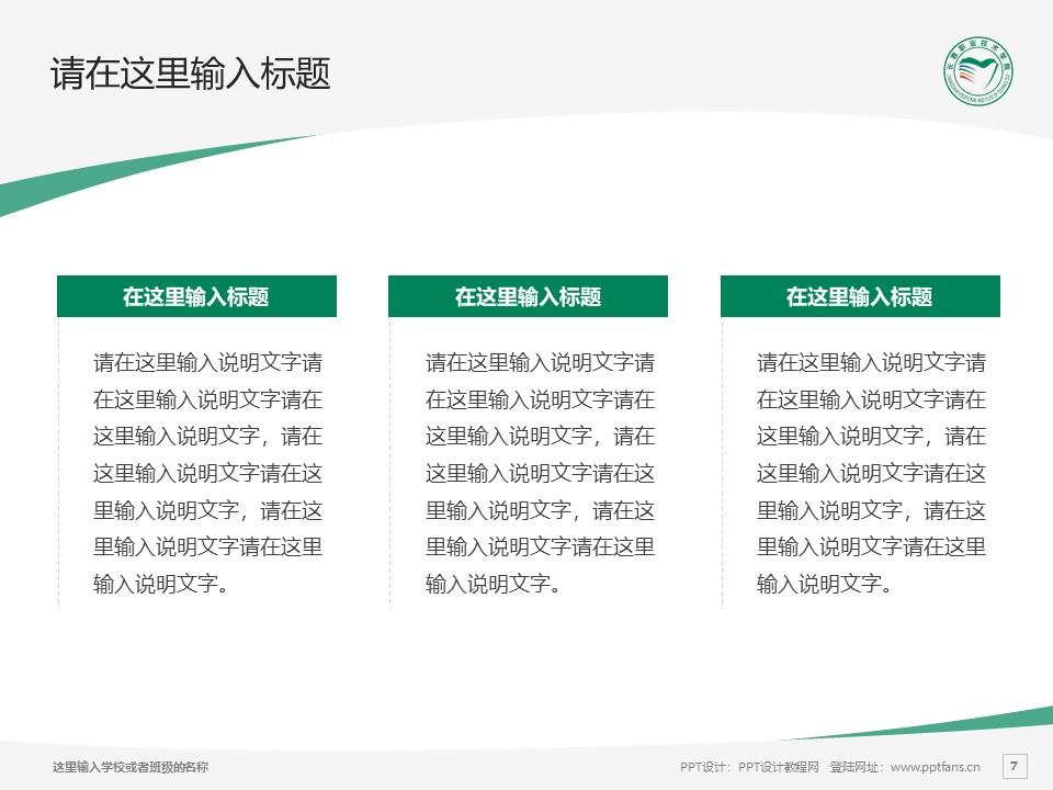 长春职业技术学院PPT模板_幻灯片预览图7