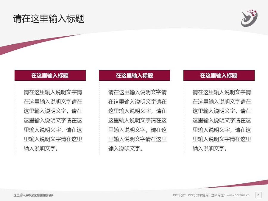 哈尔滨职业技术学院PPT模板下载_幻灯片预览图7
