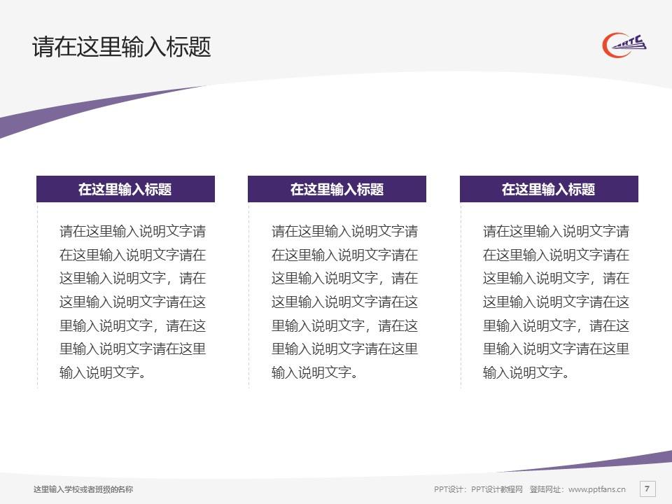 哈尔滨铁道职业技术学院PPT模板下载_幻灯片预览图7
