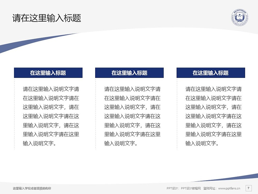 黑龙江司法警官职业学院PPT模板下载_幻灯片预览图7