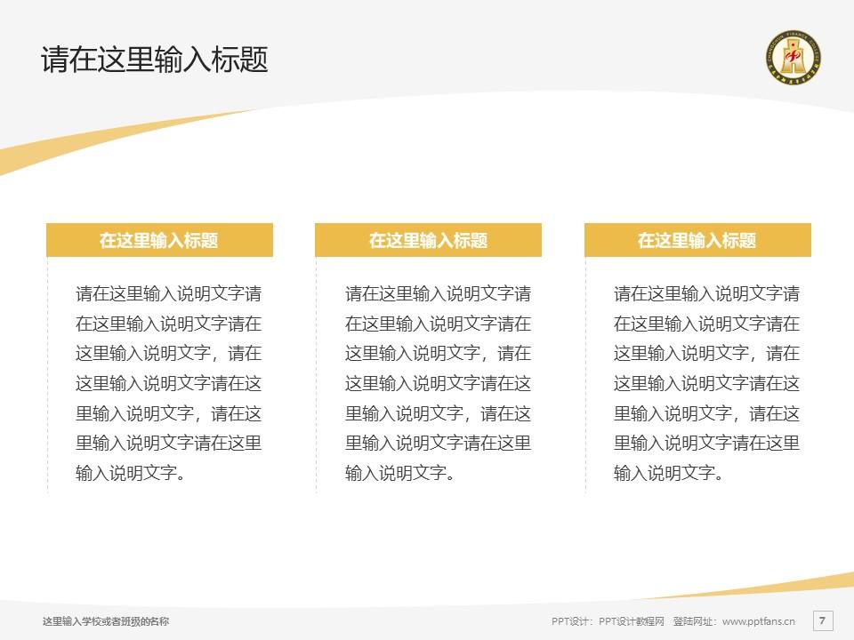 长春金融高等专科学校PPT模板_幻灯片预览图7