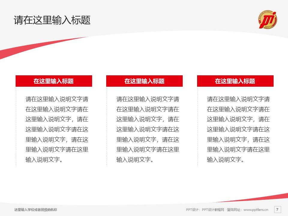 牡丹江大学PPT模板下载_幻灯片预览图7