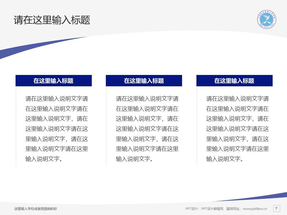大庆医学高等专科学校PPT模板下载_幻灯片预览图7
