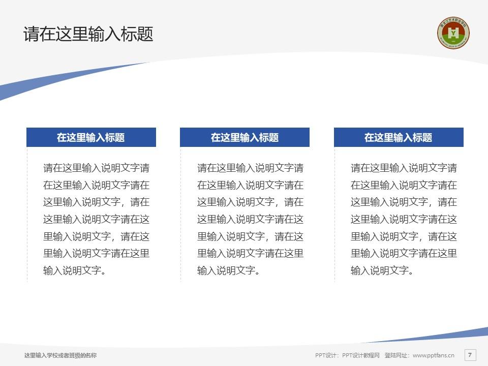黑龙江艺术职业学院PPT模板下载_幻灯片预览图7