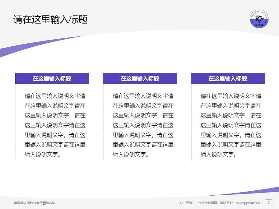 哈尔滨工程技术职业学院PPT模板下载_幻灯片预览图7