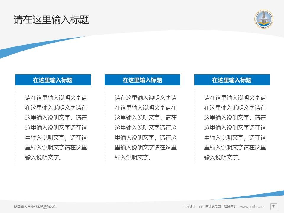 黑龙江交通职业技术学院PPT模板下载_幻灯片预览图7