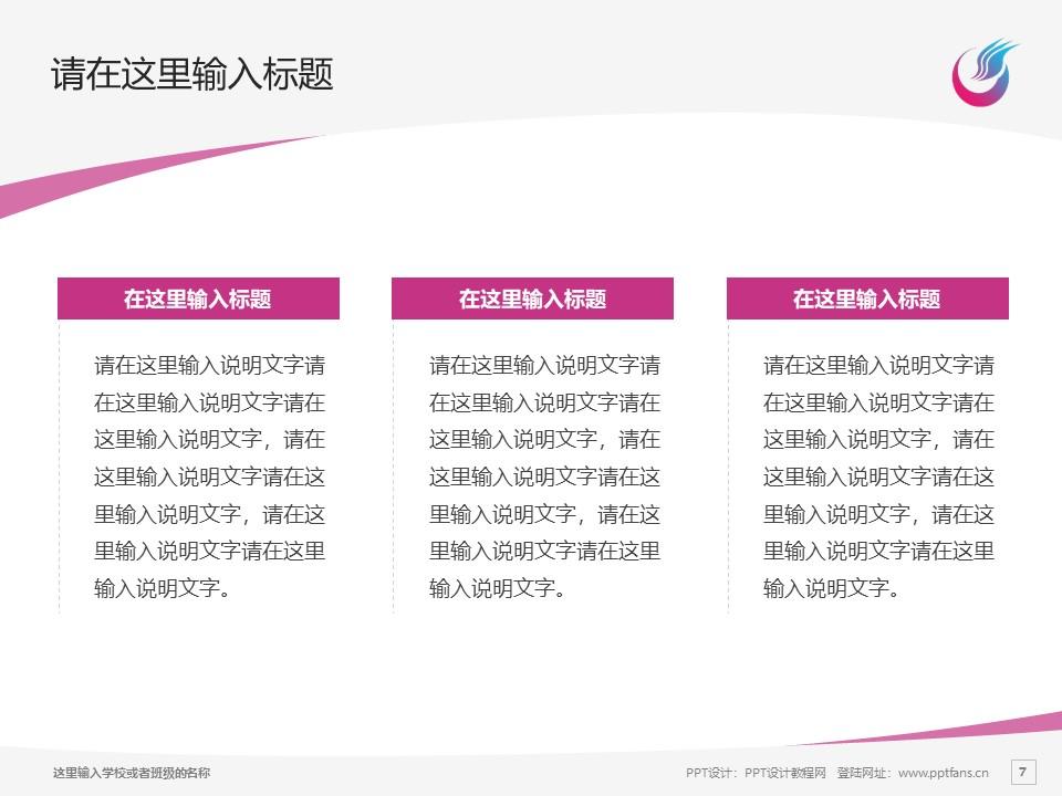 哈尔滨广厦学院PPT模板下载_幻灯片预览图7