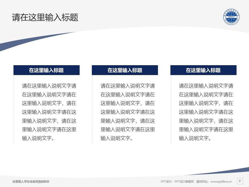 哈尔滨远东理工学院PPT模板下载_幻灯片预览图7
