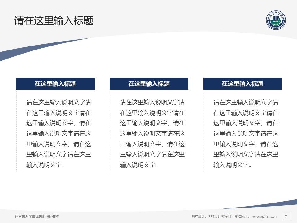 哈尔滨石油学院PPT模板下载_幻灯片预览图7