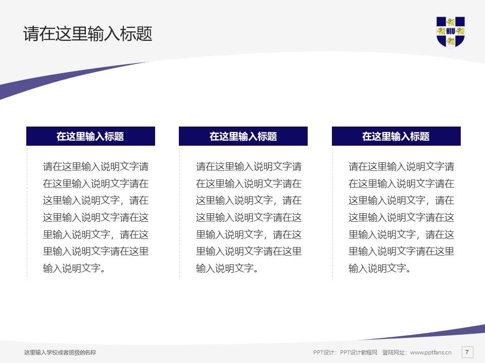 黑龙江外国语学院PPT模板下载_幻灯片预览图7