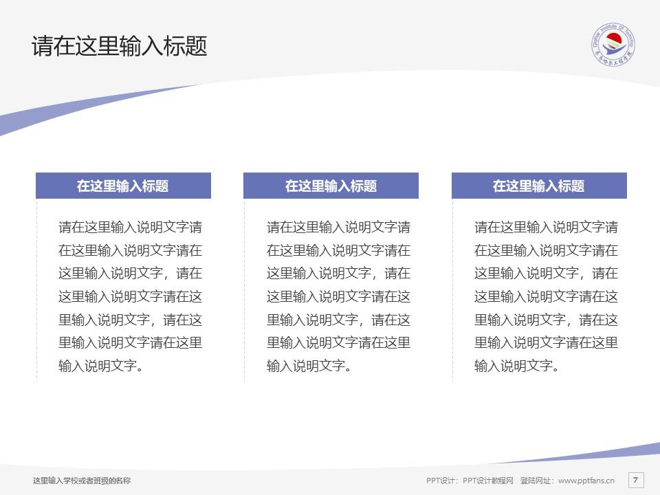 齐齐哈尔工程学院PPT模板下载_幻灯片预览图7
