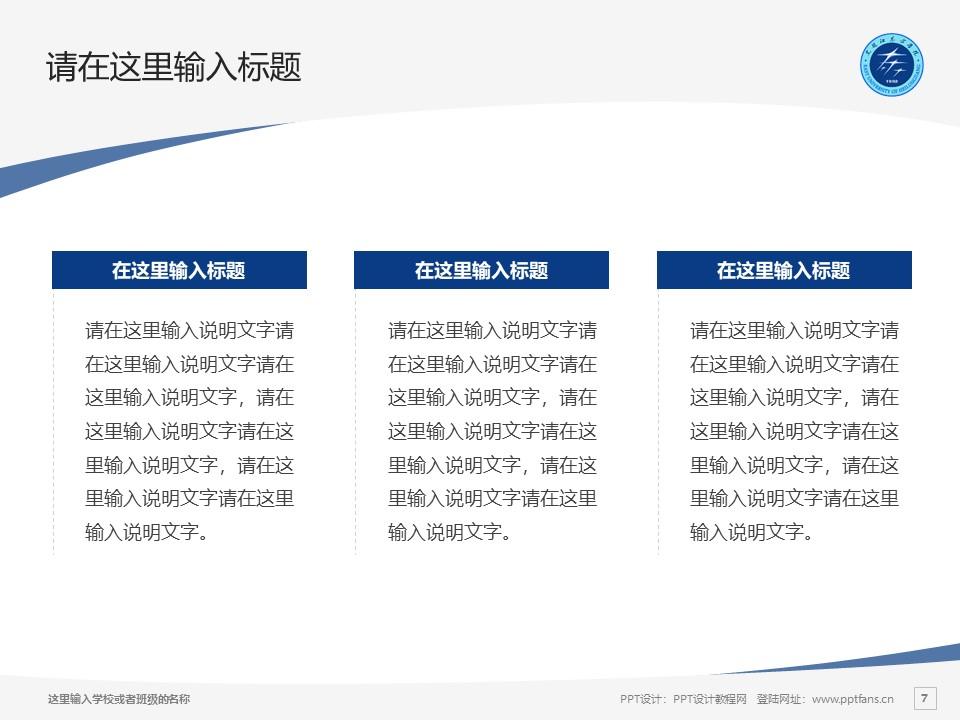 黑龙江东方学院PPT模板下载_幻灯片预览图7