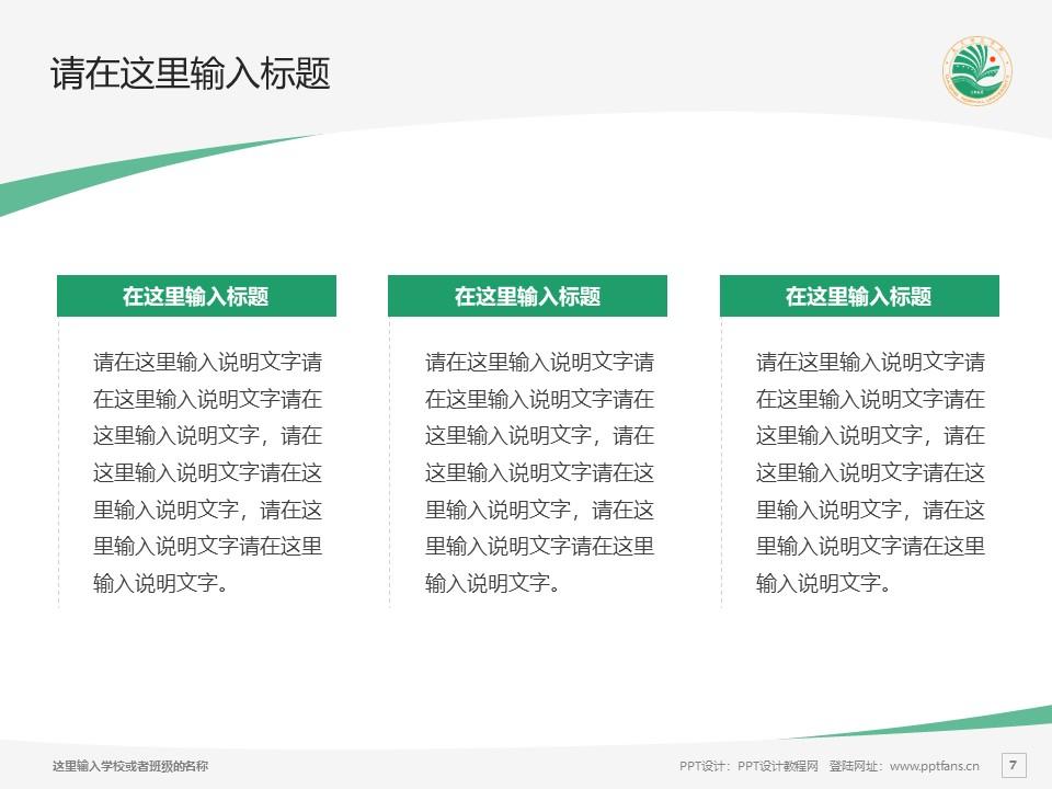 大庆师范学院PPT模板下载_幻灯片预览图7
