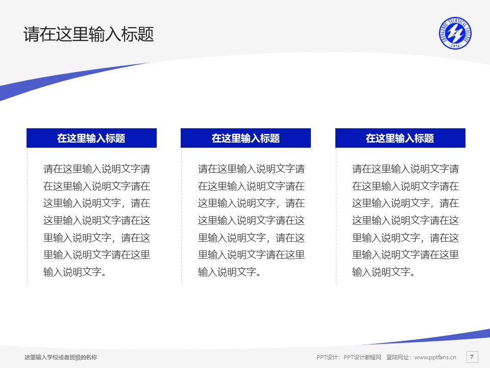 郑州职业技术学院PPT模板下载_幻灯片预览图7
