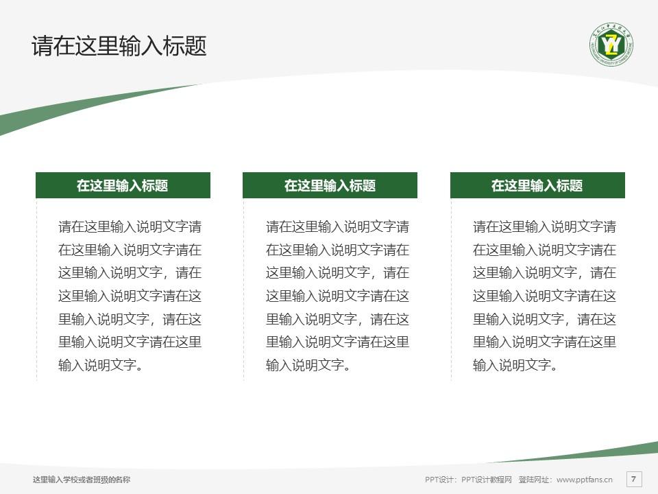 黑龙江中医药大学PPT模板下载_幻灯片预览图7