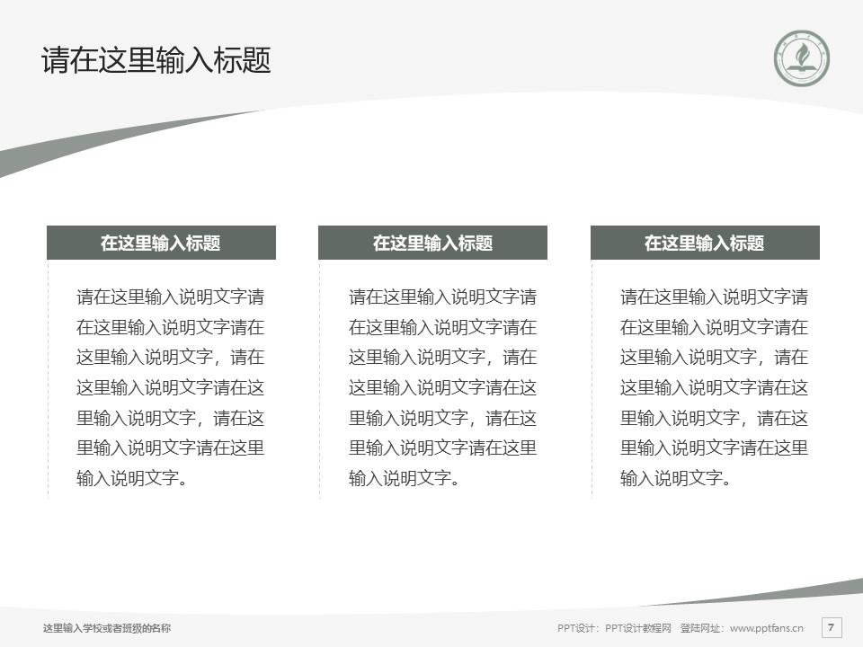 永城职业学院PPT模板下载_幻灯片预览图7