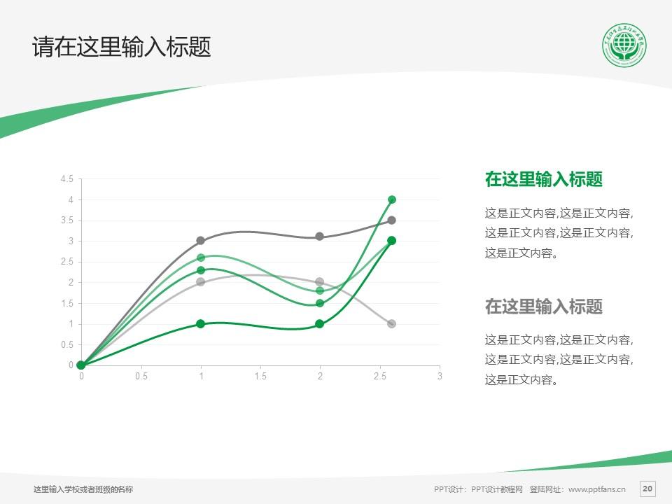 黑龙江生态工程职业学院PPT模板下载_幻灯片预览图20