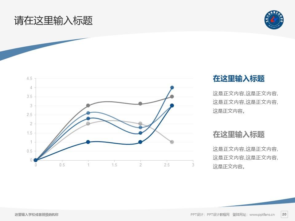 黑龙江旅游职业技术学院PPT模板下载_幻灯片预览图20