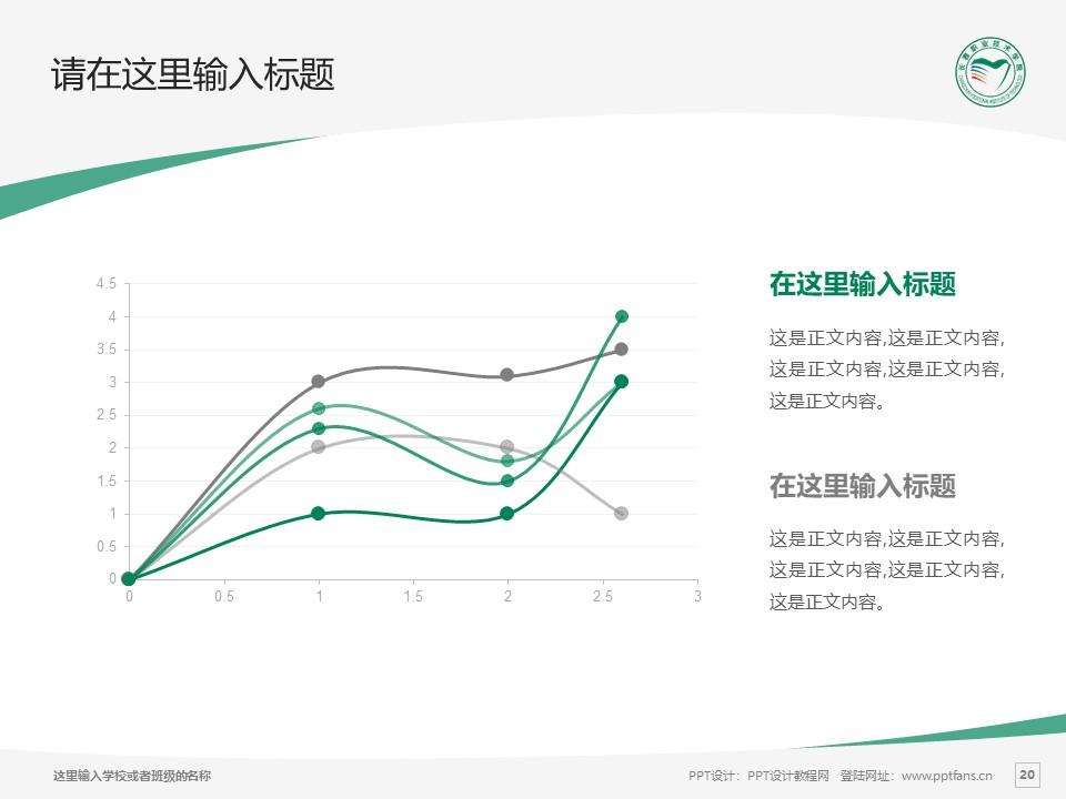 长春职业技术学院PPT模板_幻灯片预览图20