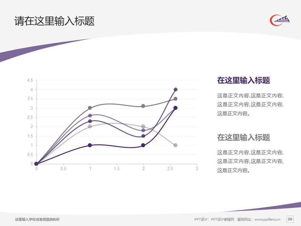 哈尔滨铁道职业技术学院PPT模板下载_幻灯片预览图20