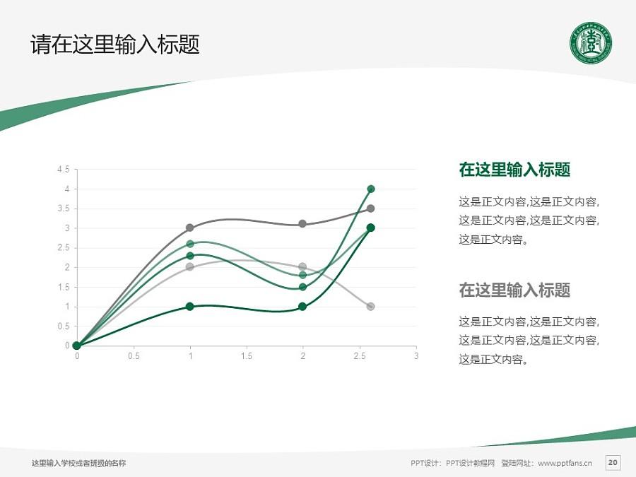 黑龙江林业职业技术学院PPT模板下载_幻灯片预览图20