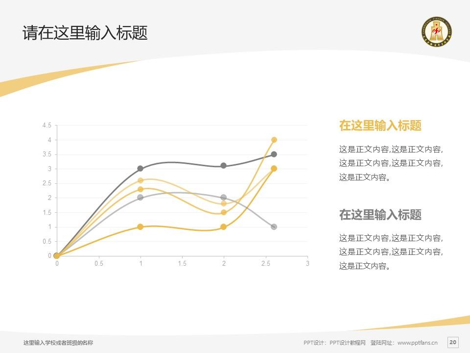 长春金融高等专科学校PPT模板_幻灯片预览图20