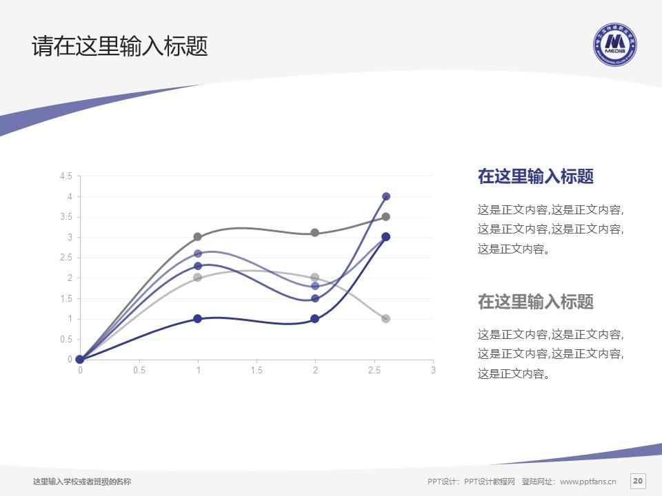 哈尔滨传媒职业学院PPT模板下载_幻灯片预览图20