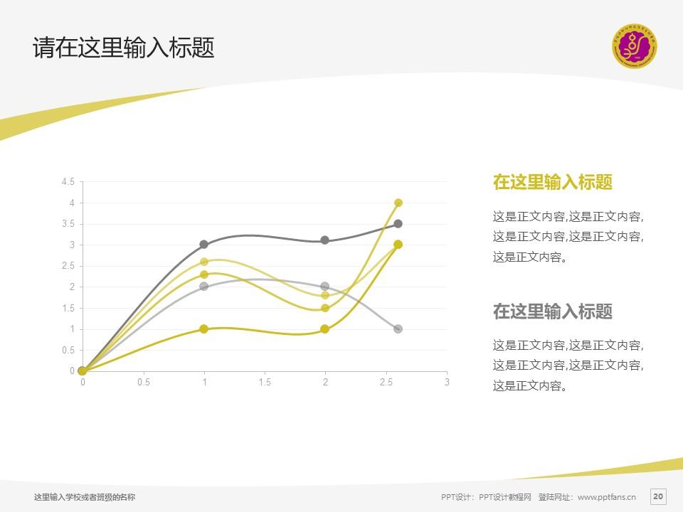 黑龙江幼儿师范高等专科学校PPT模板下载_幻灯片预览图20