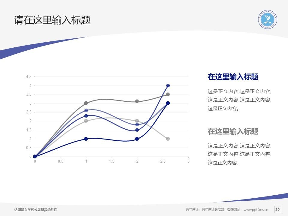 大庆医学高等专科学校PPT模板下载_幻灯片预览图20