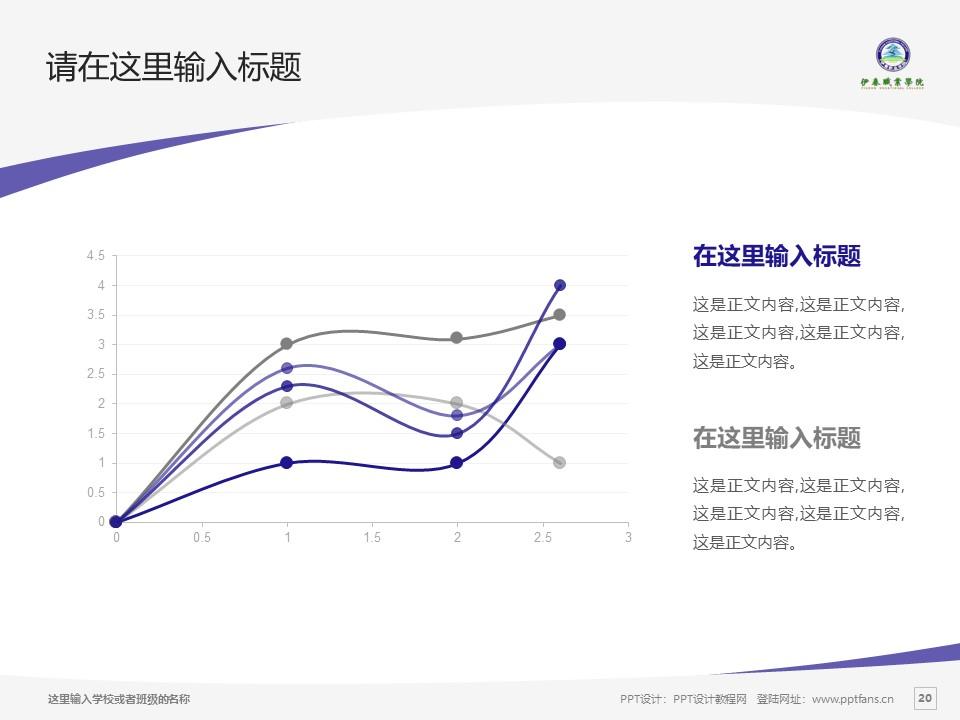 伊春职业学院PPT模板下载_幻灯片预览图20