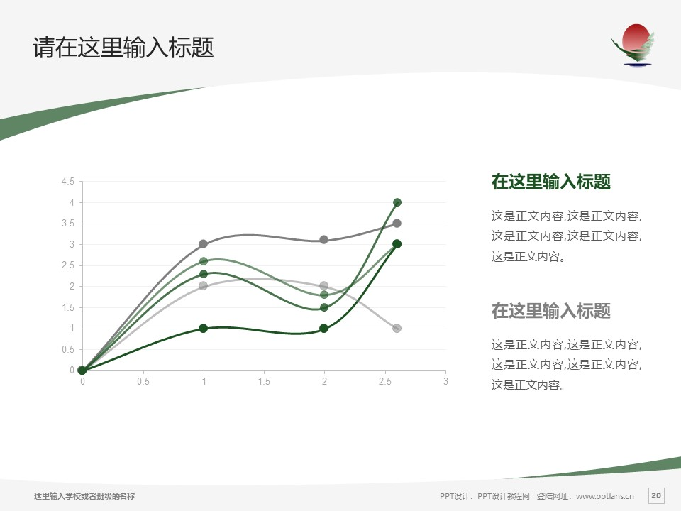 鹤岗师范高等专科学校PPT模板下载_幻灯片预览图20