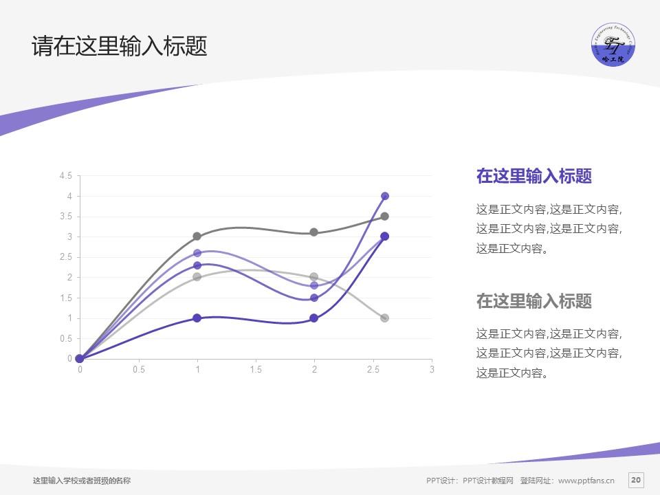 哈尔滨工程技术职业学院PPT模板下载_幻灯片预览图20