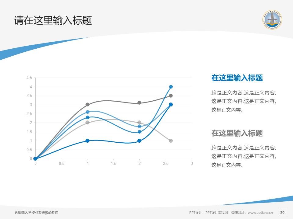 黑龙江交通职业技术学院PPT模板下载_幻灯片预览图20