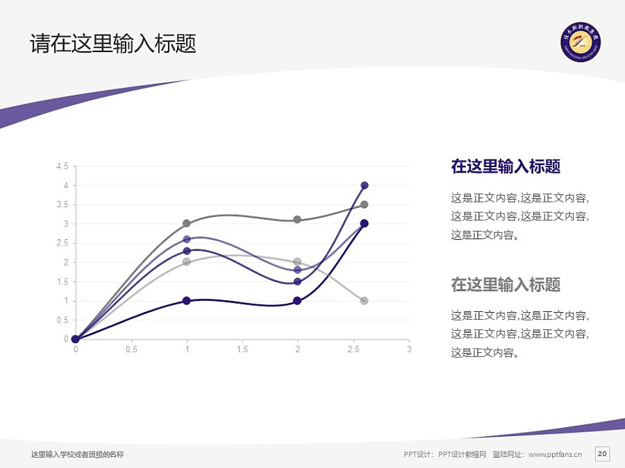 佳木斯职业学院PPT模板下载_幻灯片预览图20