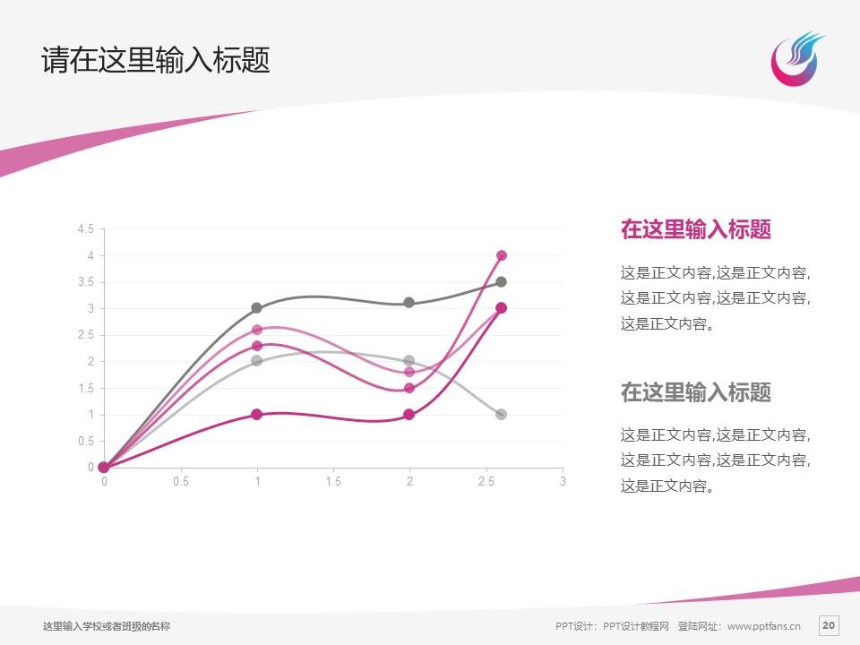 哈尔滨广厦学院PPT模板下载_幻灯片预览图20