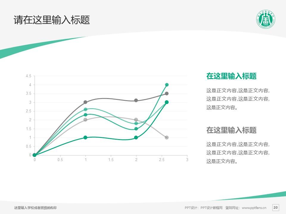 哈尔滨金融学院PPT模板下载_幻灯片预览图20