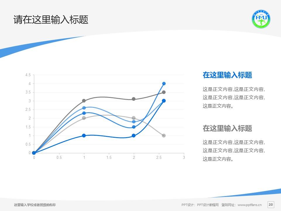 哈尔滨医科大学PPT模板下载_幻灯片预览图20