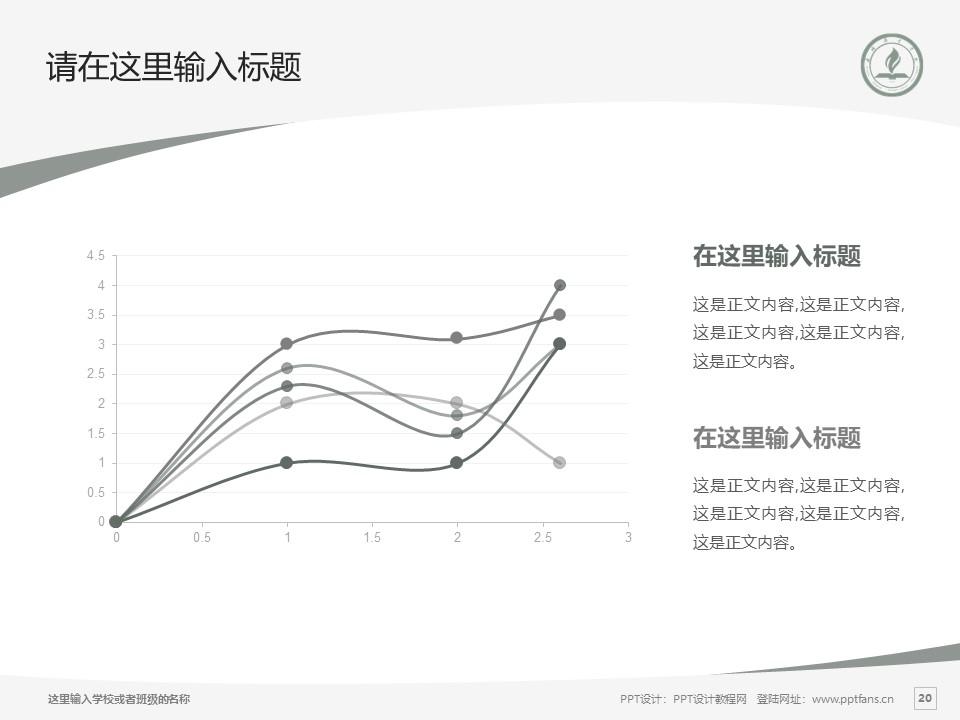 永城职业学院PPT模板下载_幻灯片预览图20